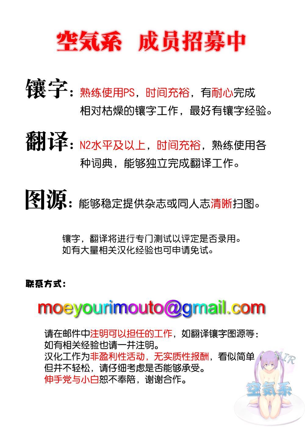 (C92) [Basutei Shower (Katsurai Yoshiaki)] Inran NUDIE TRIP ~sex harem 02~ + Omake Clear File (THE IDOLM@STER CINDERELLA GIRLS) [Chinese] [空気系☆漢化] 52