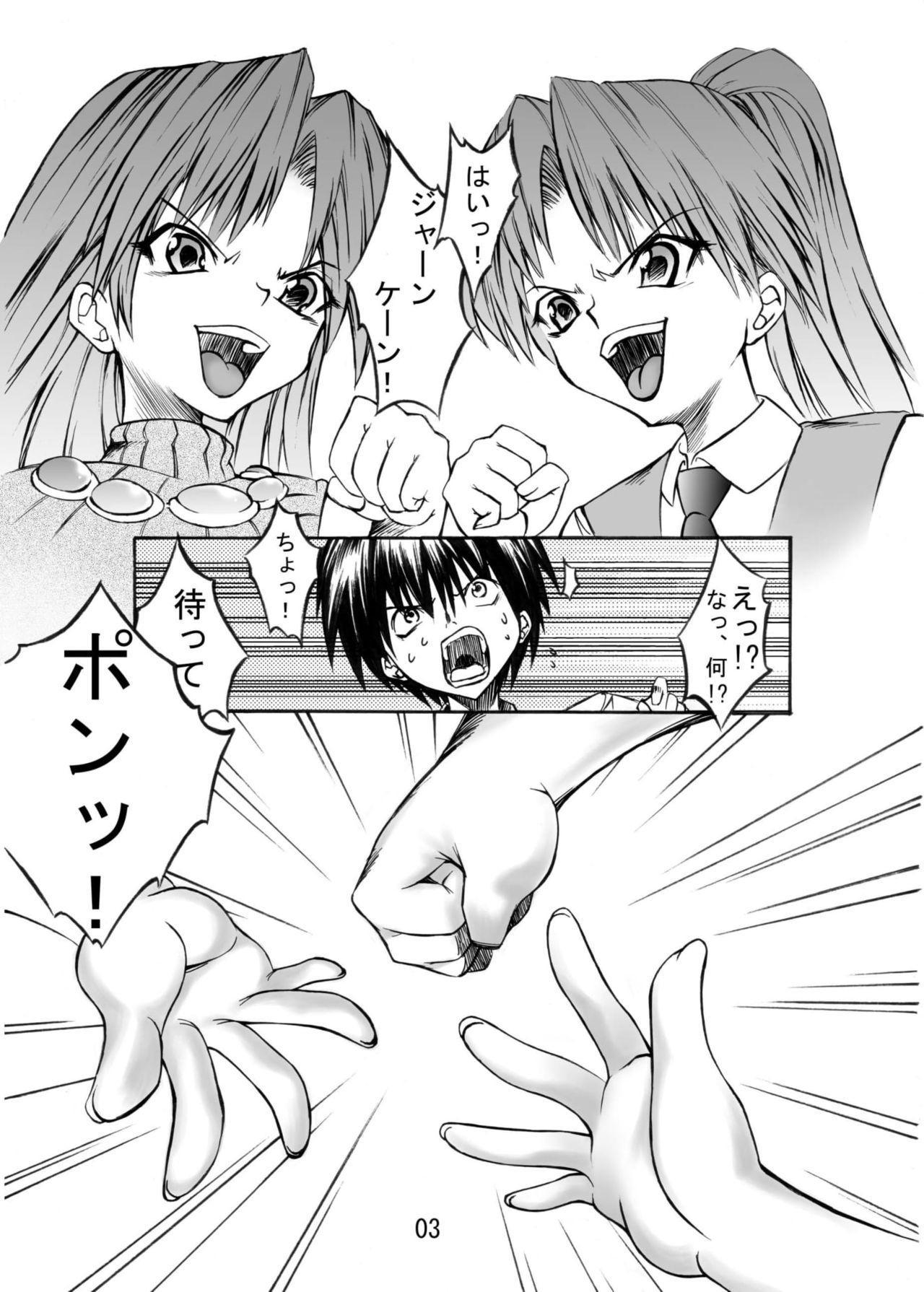 Higurashi May Cry? 2