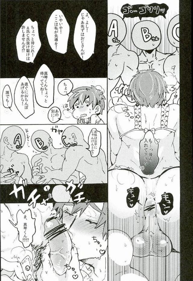 Nee Makoto-kun 13