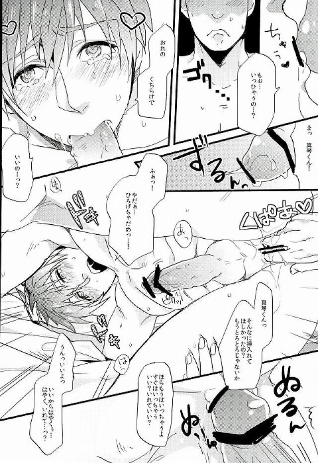 Nee Makoto-kun 6