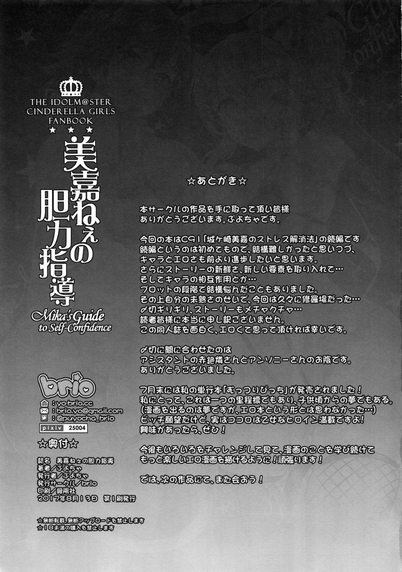 (C92) [BRIO (Puyocha)] Mika-nee no Tanryoku Shidou - Mika's Guide to Self-Confidence (THE IDOLM@STER CINDERELLA GIRLS) 23