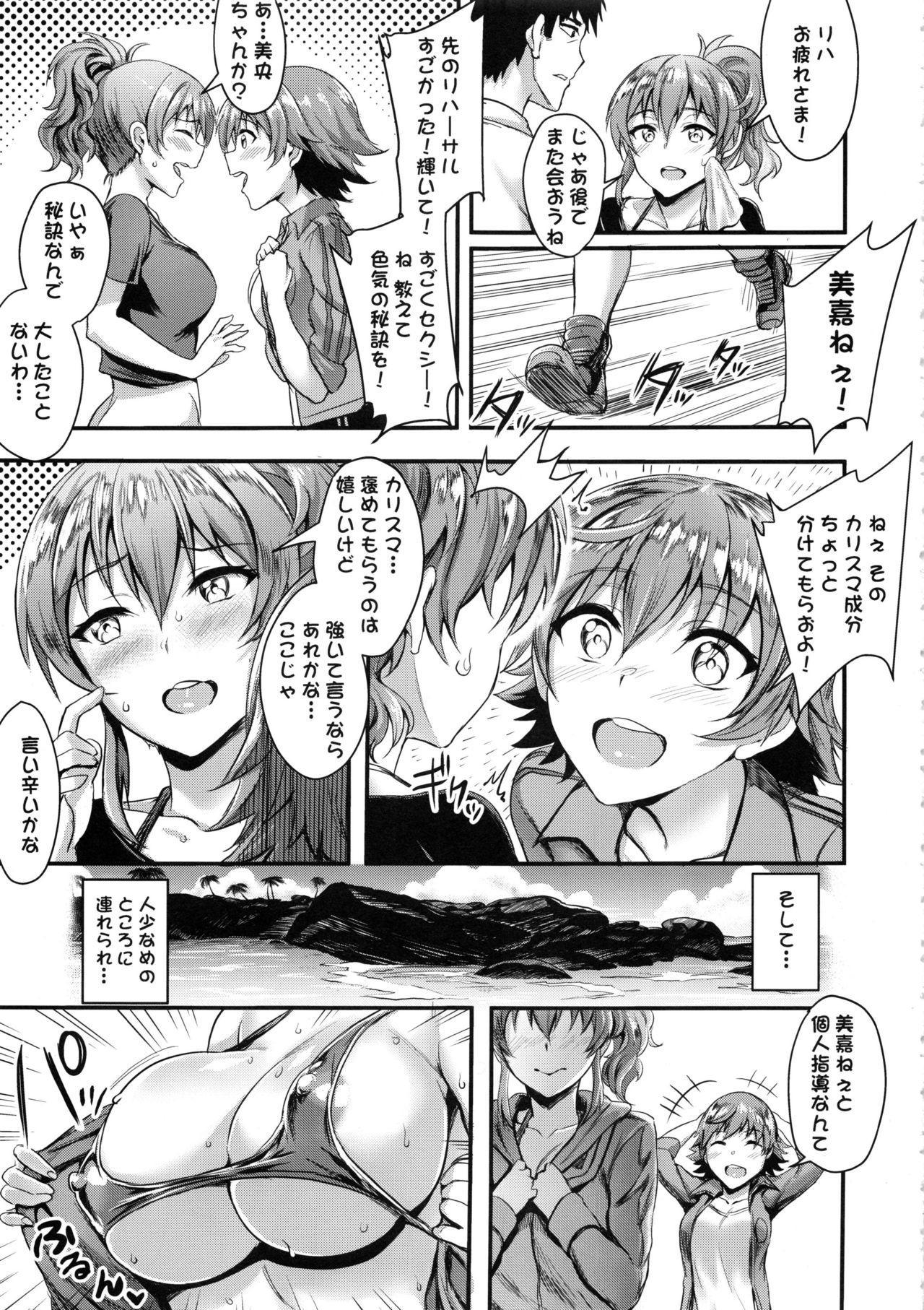 (C92) [BRIO (Puyocha)] Mika-nee no Tanryoku Shidou - Mika's Guide to Self-Confidence (THE IDOLM@STER CINDERELLA GIRLS) 3