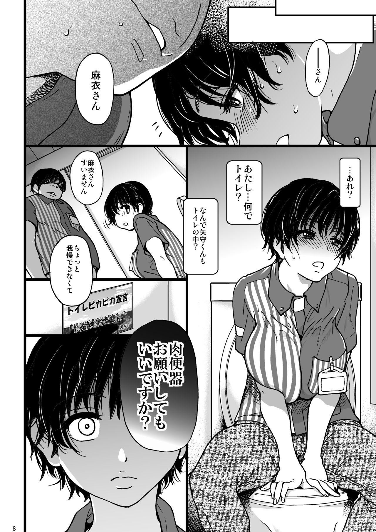 Hitozuma Saimin Conveni Nikubenki 6