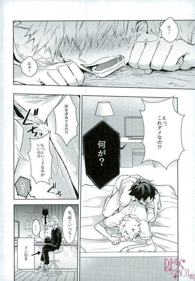 Higoui demo Kono Heya Dereru kara 12
