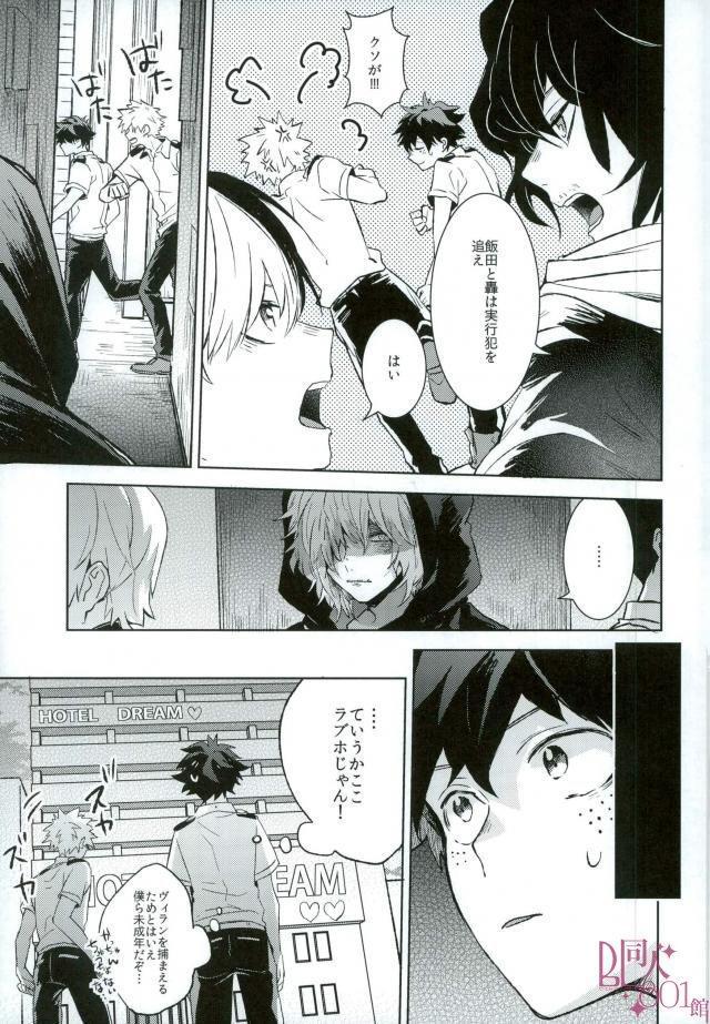 Higoui demo Kono Heya Dereru kara 3