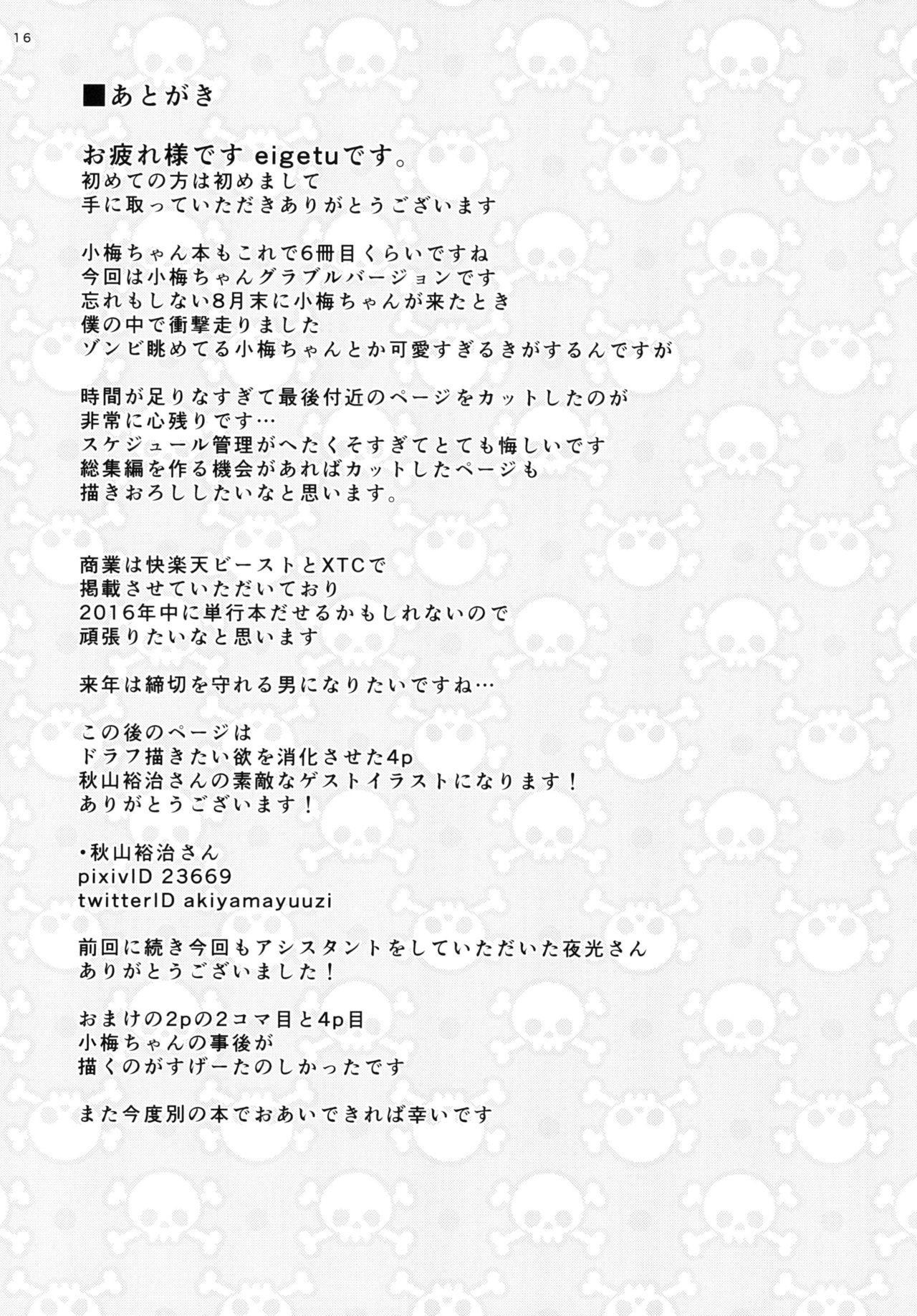 Koume-chan to Zombiex 15