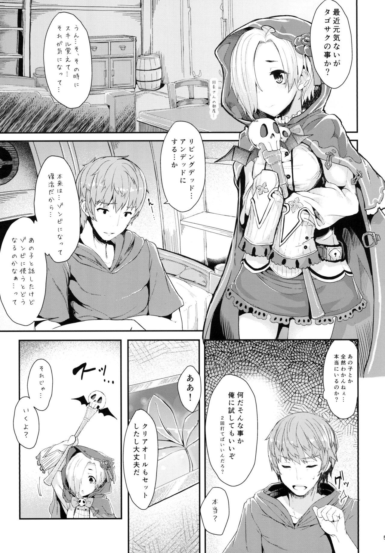 Koume-chan to Zombiex 4