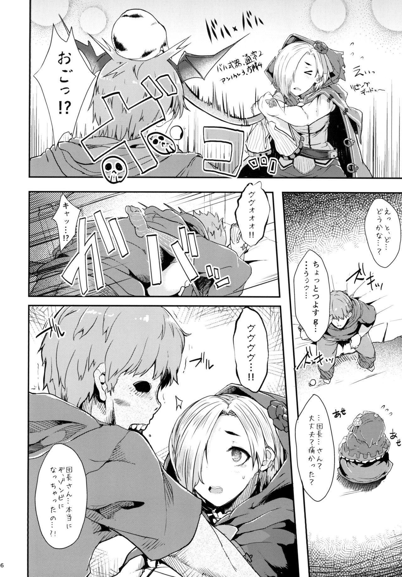 Koume-chan to Zombiex 5