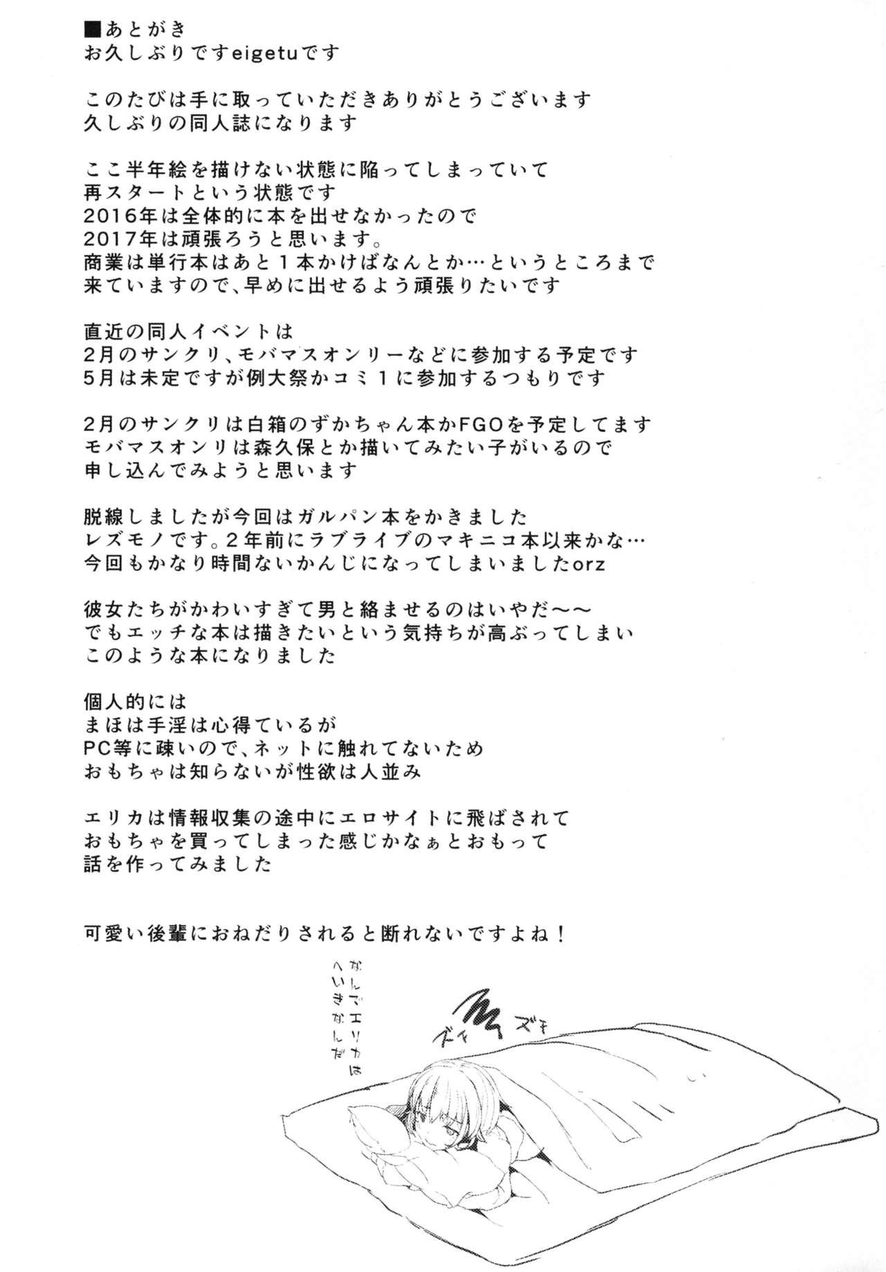 Itsumi-san wa Onedari Jouzu 16