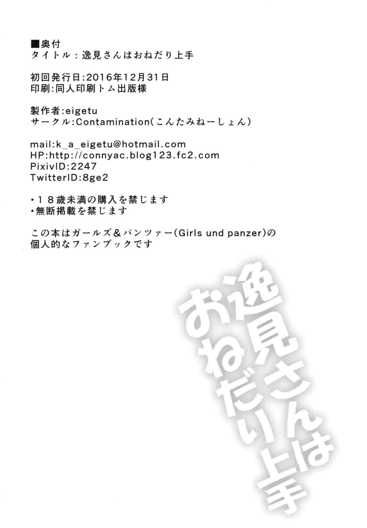 Itsumi-san wa Onedari Jouzu 17