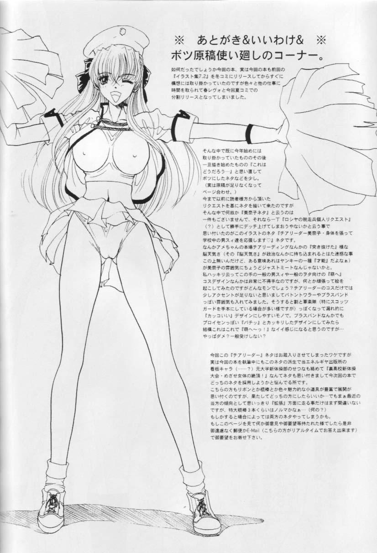Sailor Moon Illustration Collection 7.5 20