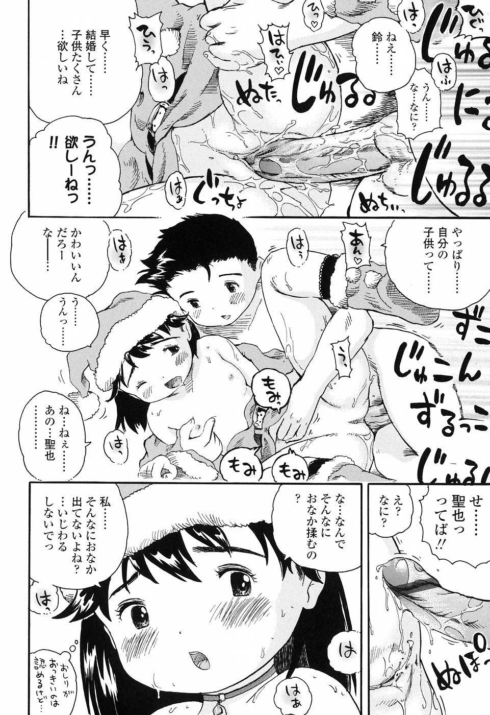 Koisuru Fukurami 101