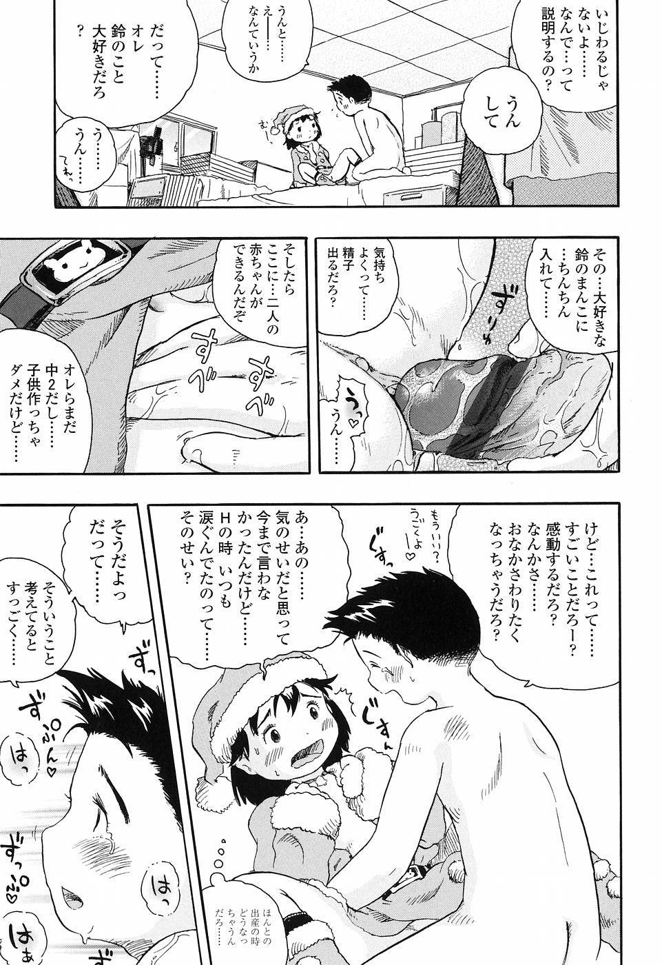 Koisuru Fukurami 102