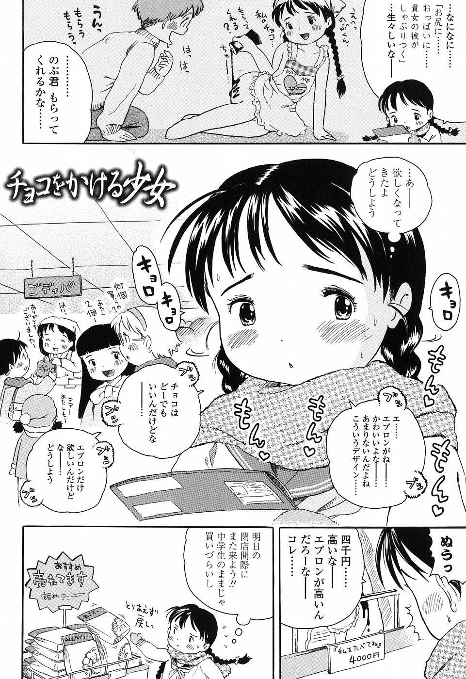 Koisuru Fukurami 107
