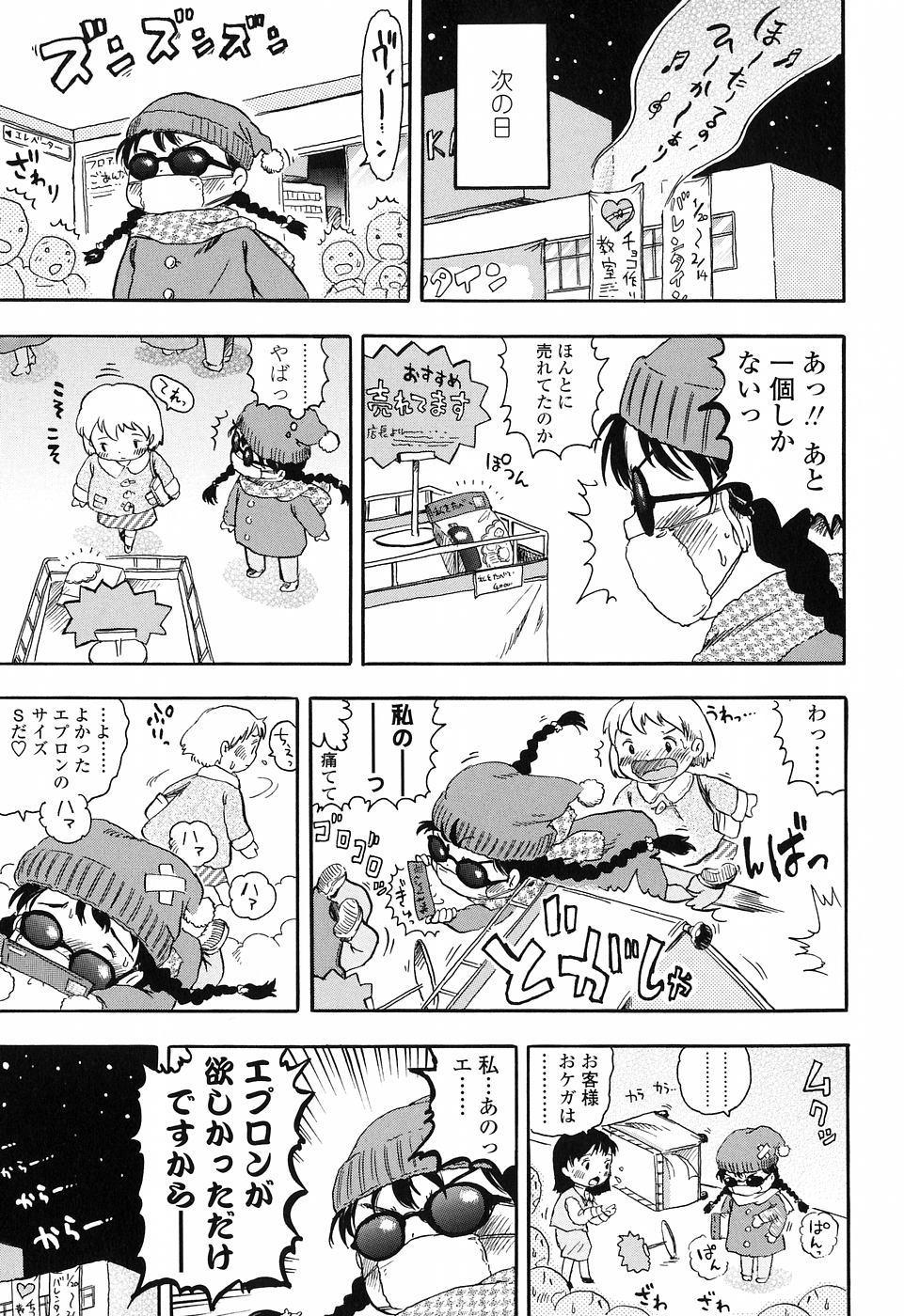 Koisuru Fukurami 108