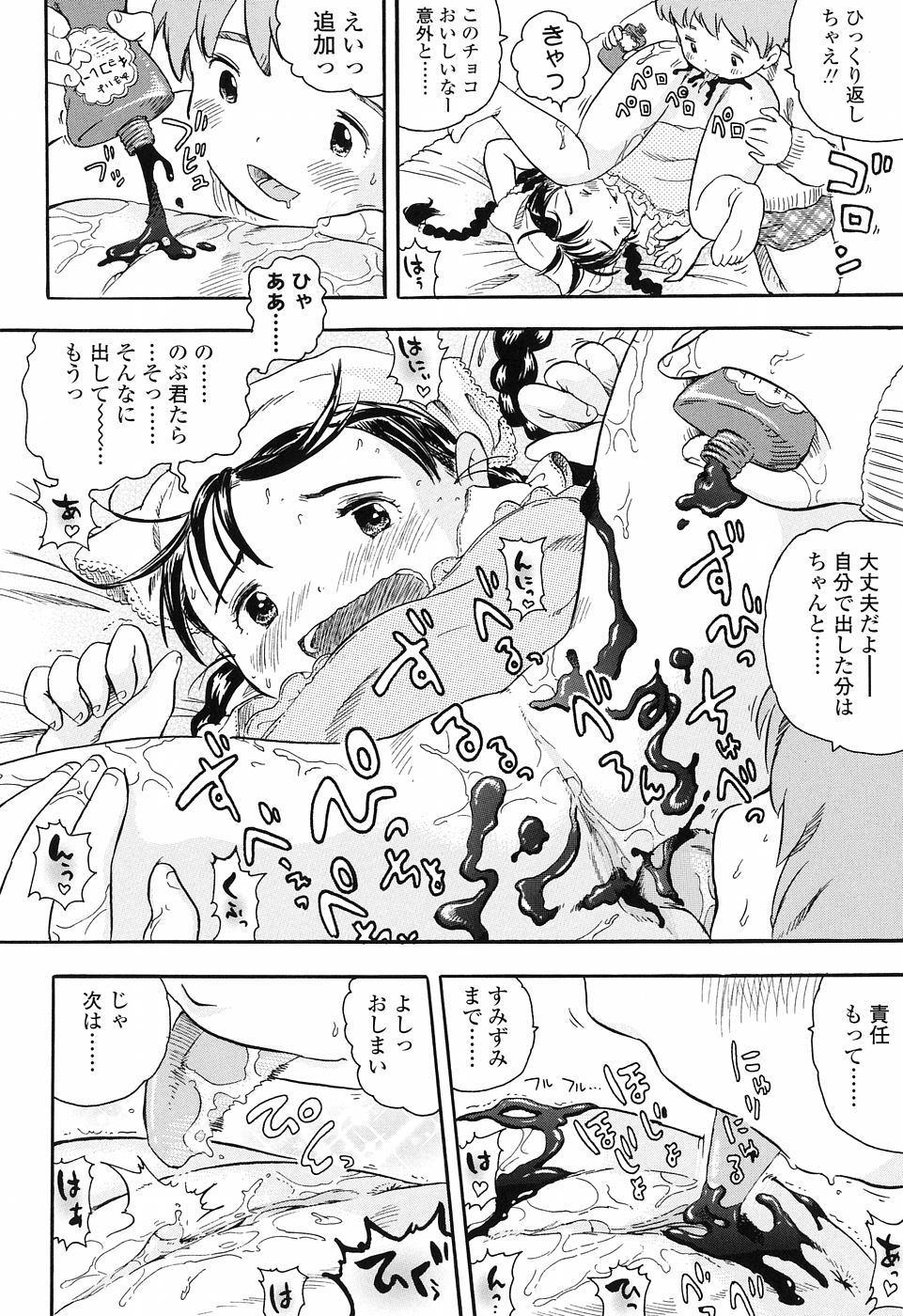 Koisuru Fukurami 113