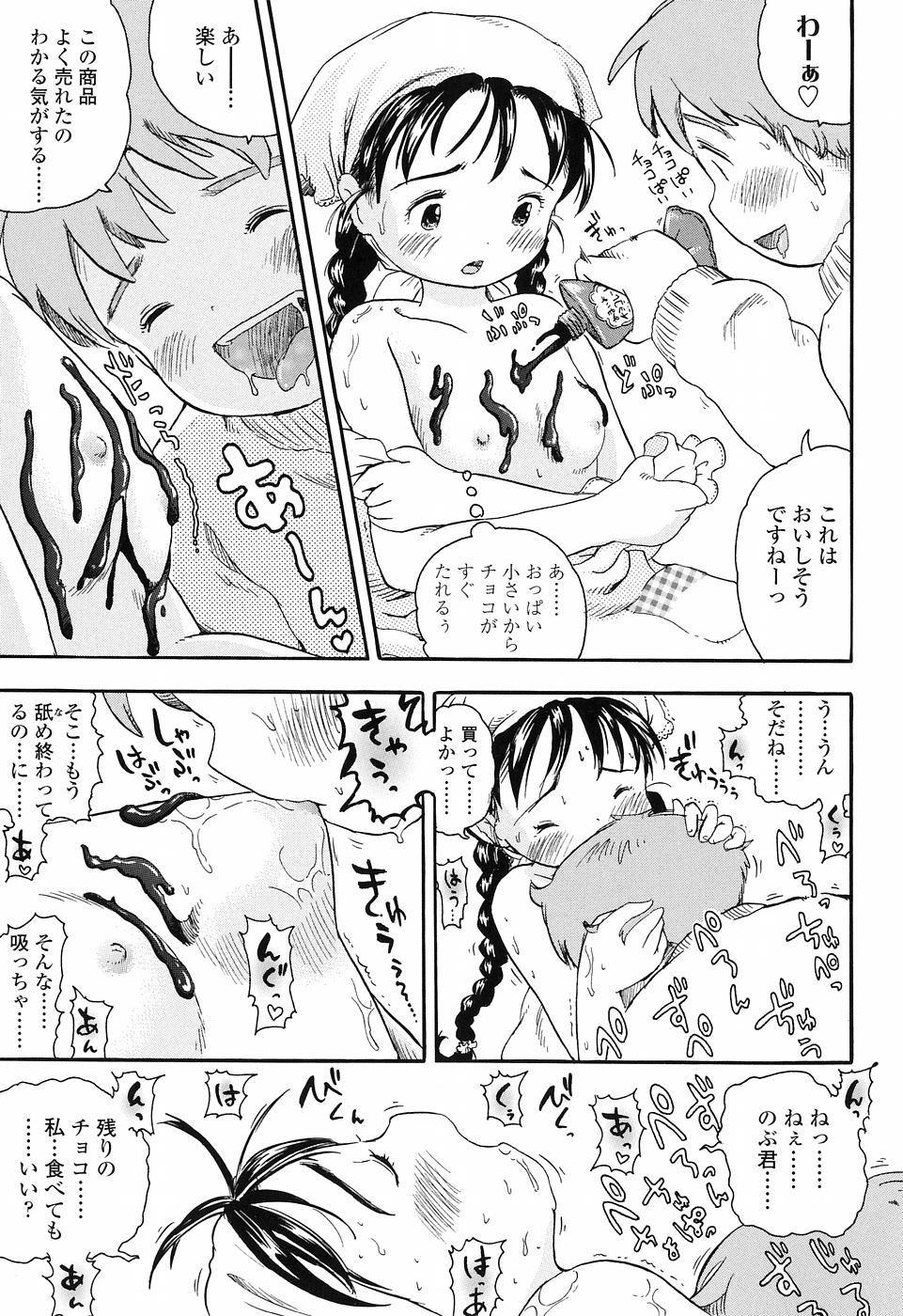 Koisuru Fukurami 114