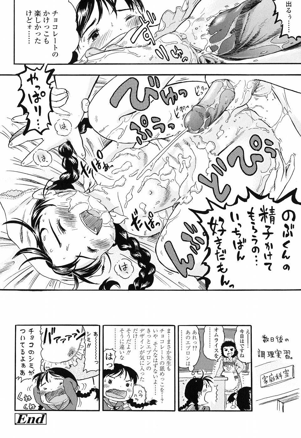Koisuru Fukurami 123