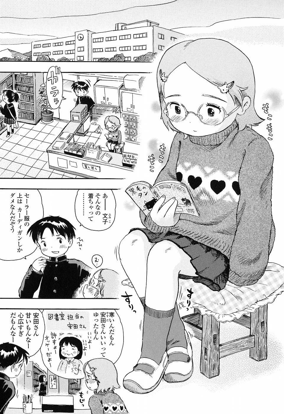 Koisuru Fukurami 124
