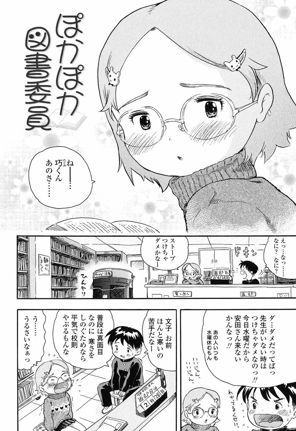 Koisuru Fukurami 125