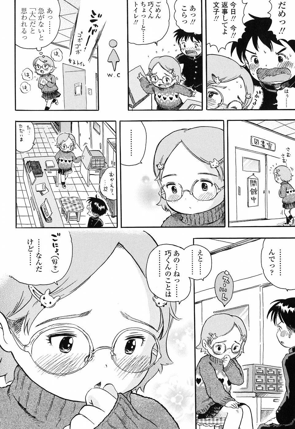 Koisuru Fukurami 127