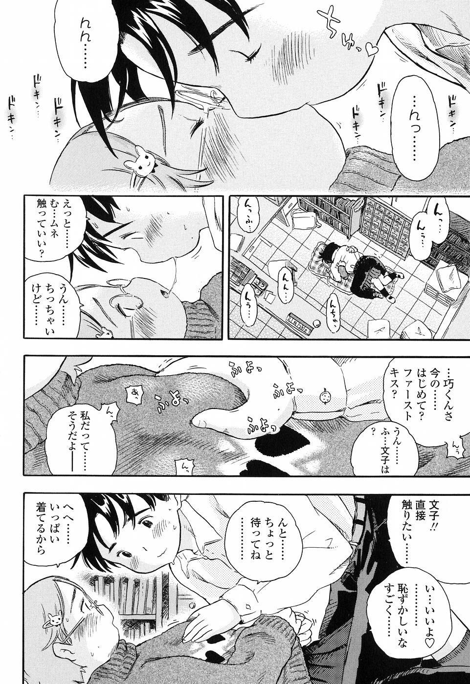 Koisuru Fukurami 131