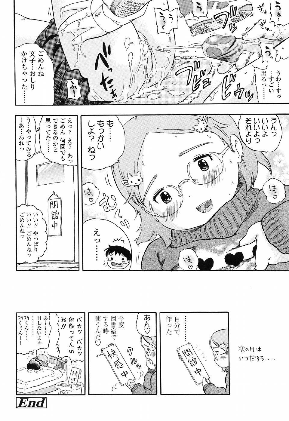 Koisuru Fukurami 141