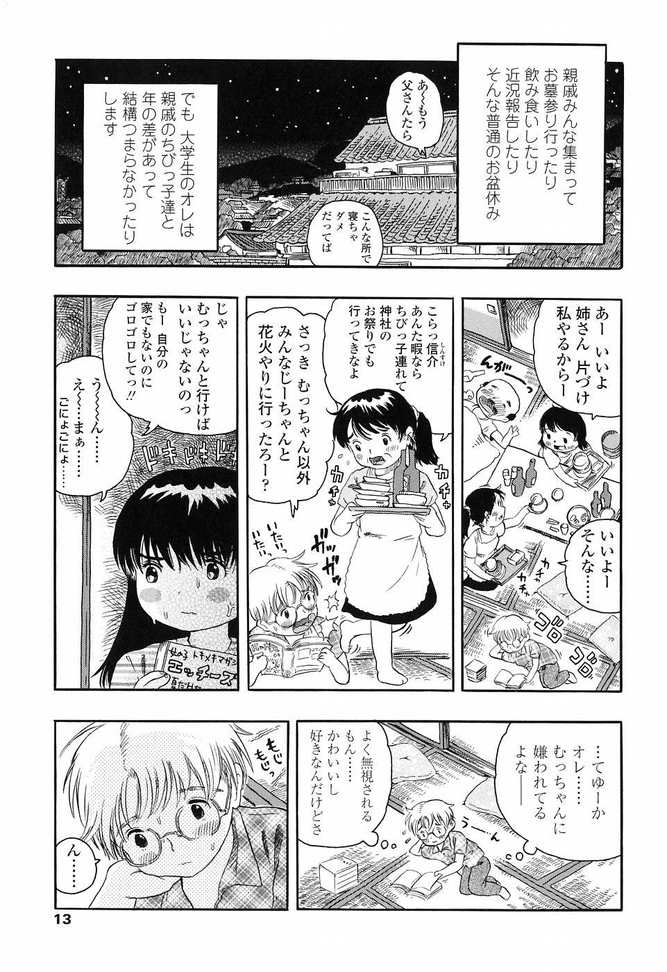 Koisuru Fukurami 14