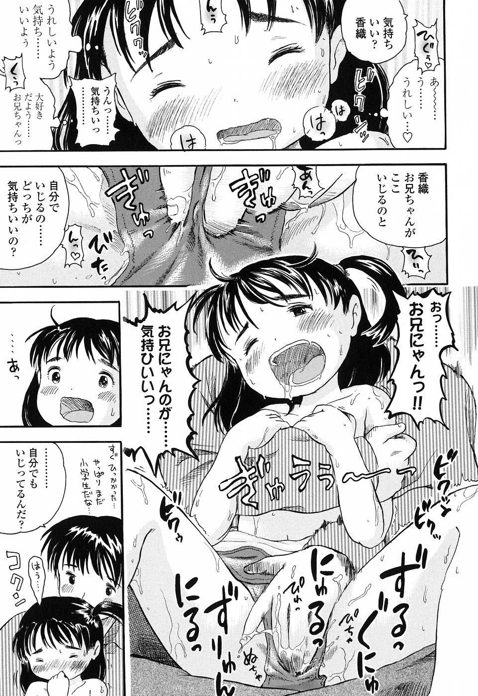 Koisuru Fukurami 152