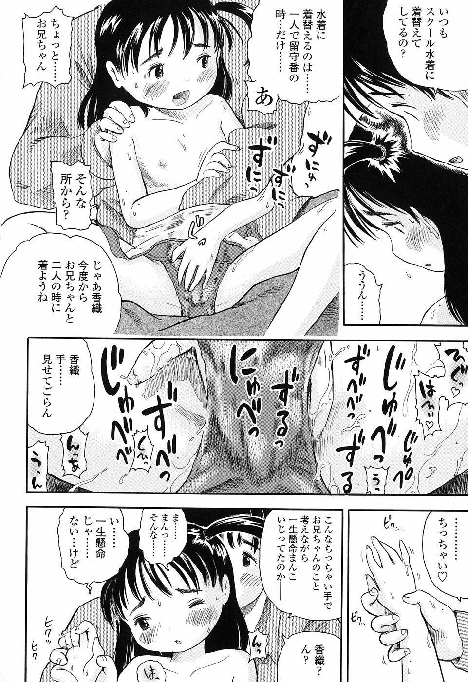 Koisuru Fukurami 153