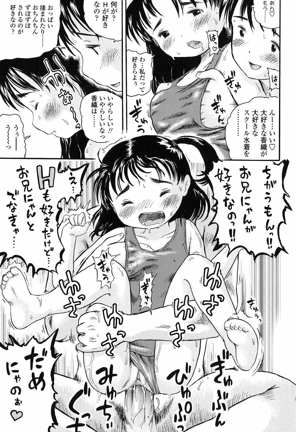 Koisuru Fukurami 160