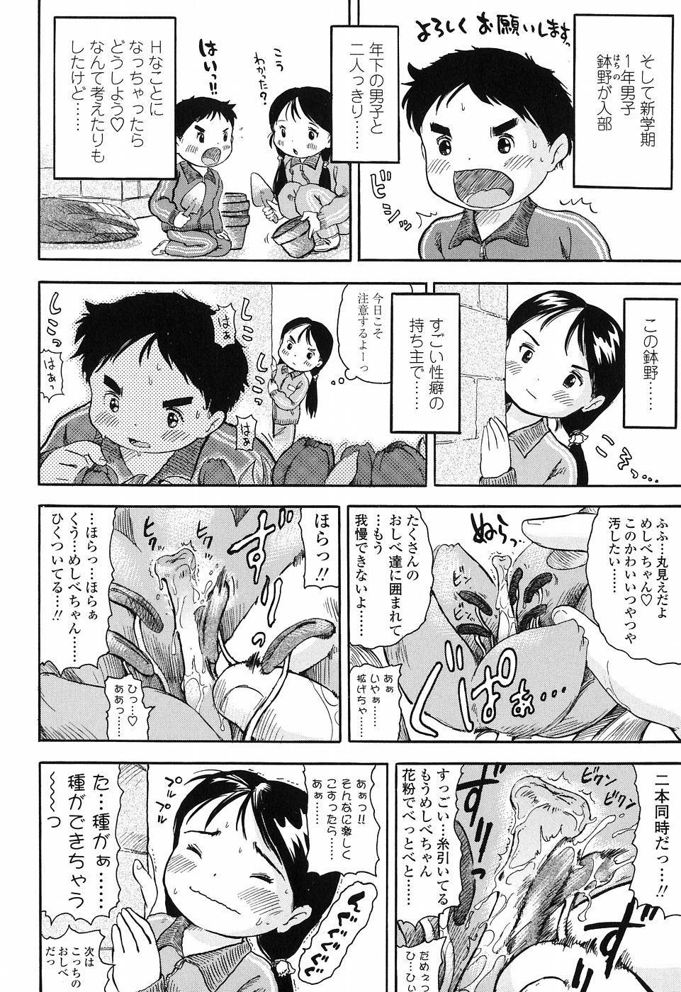 Koisuru Fukurami 163