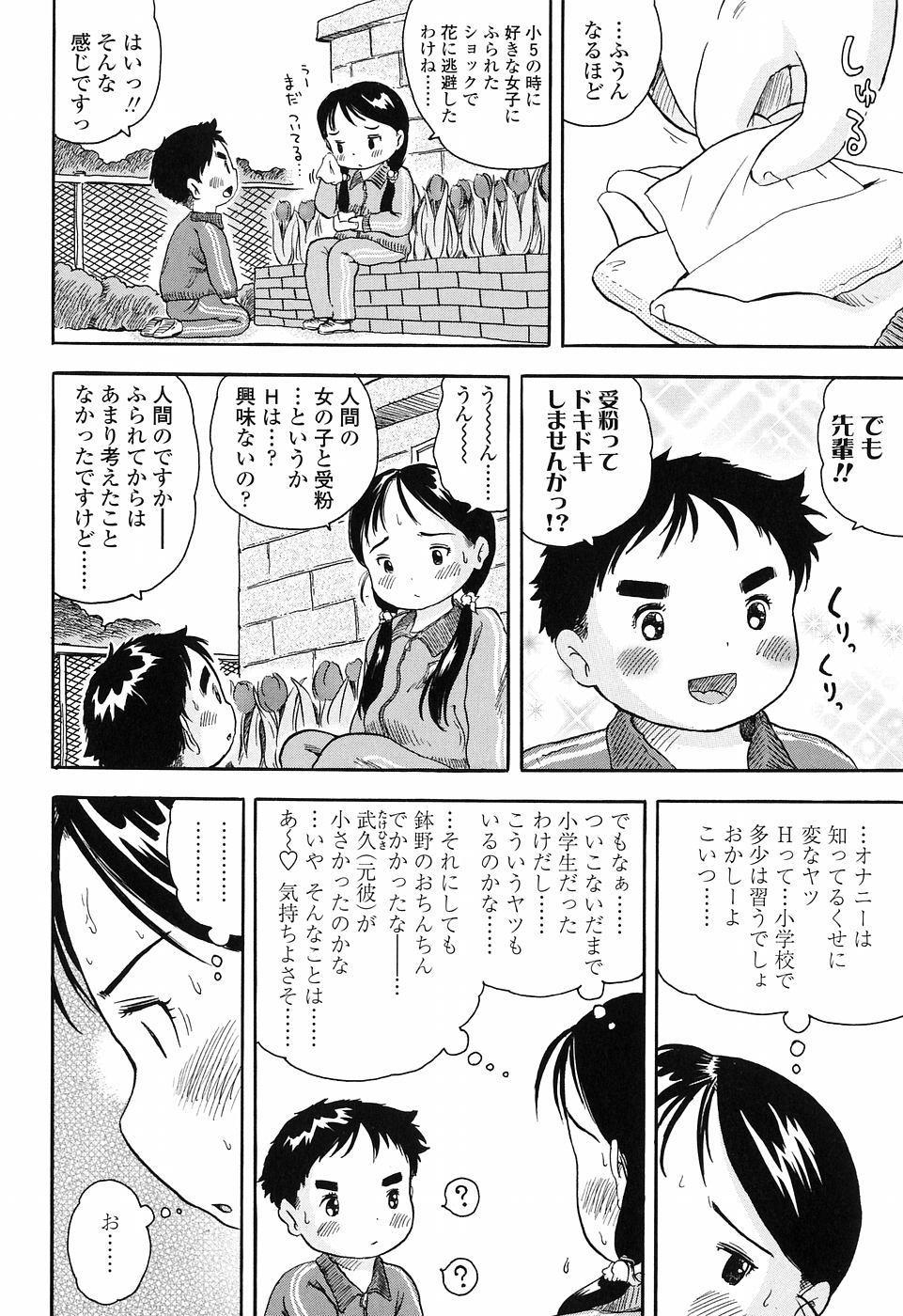 Koisuru Fukurami 165