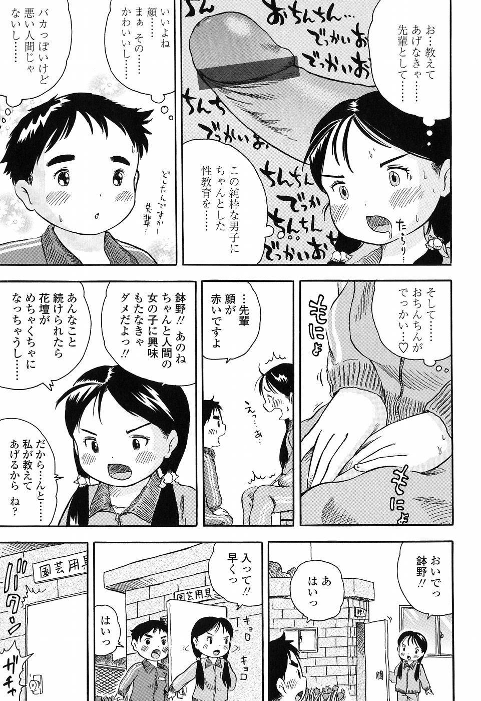 Koisuru Fukurami 166