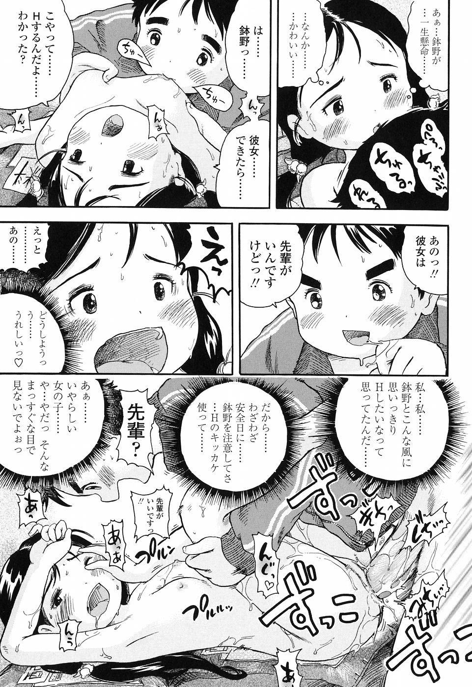 Koisuru Fukurami 174