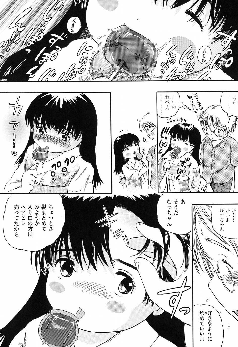 Koisuru Fukurami 17