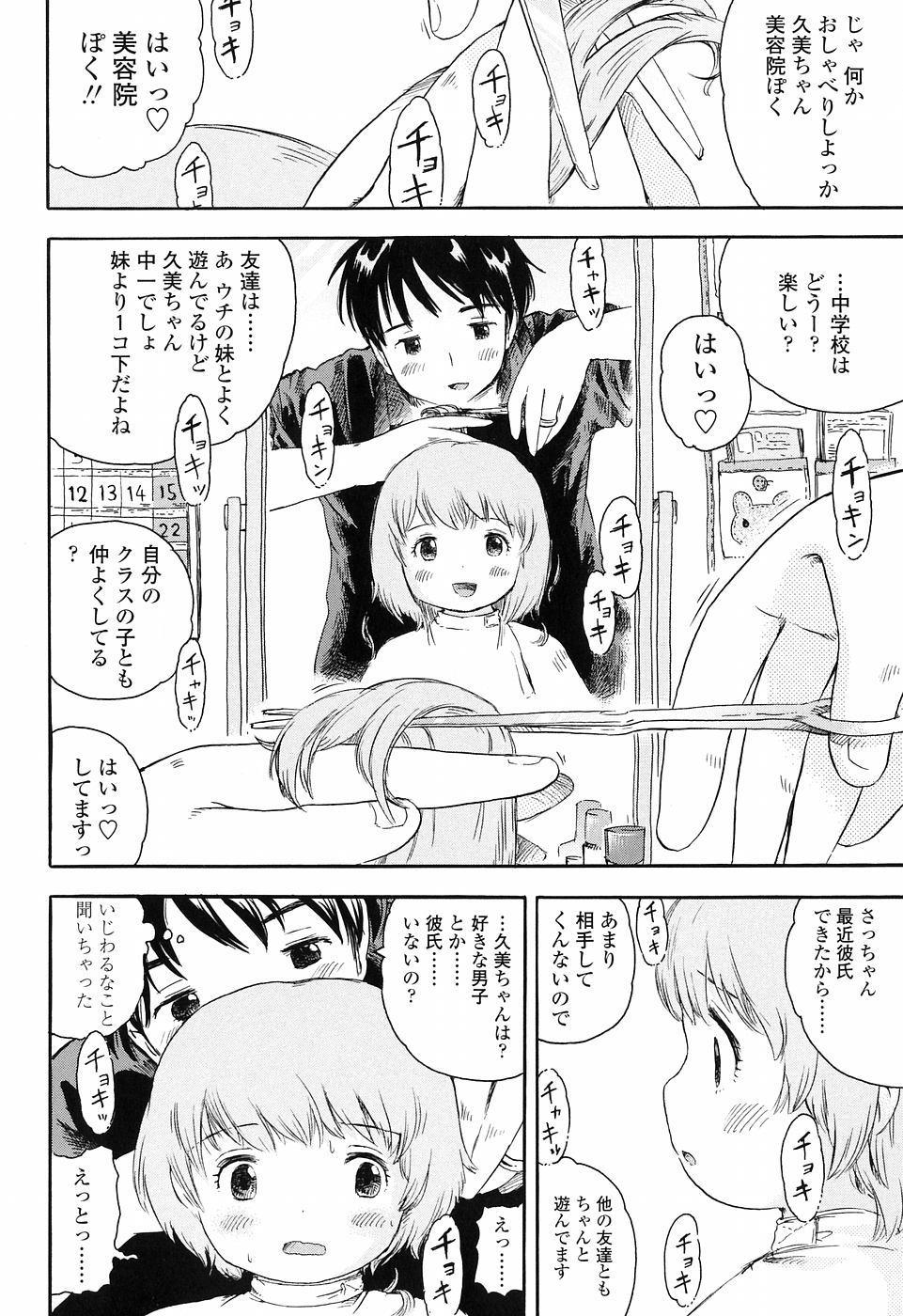 Koisuru Fukurami 181