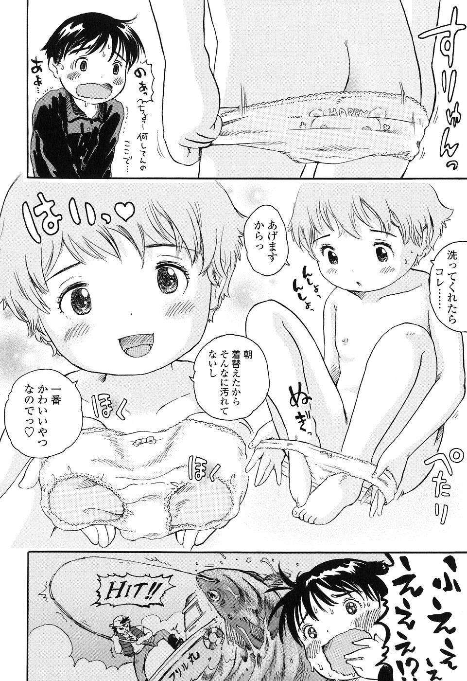 Koisuru Fukurami 187