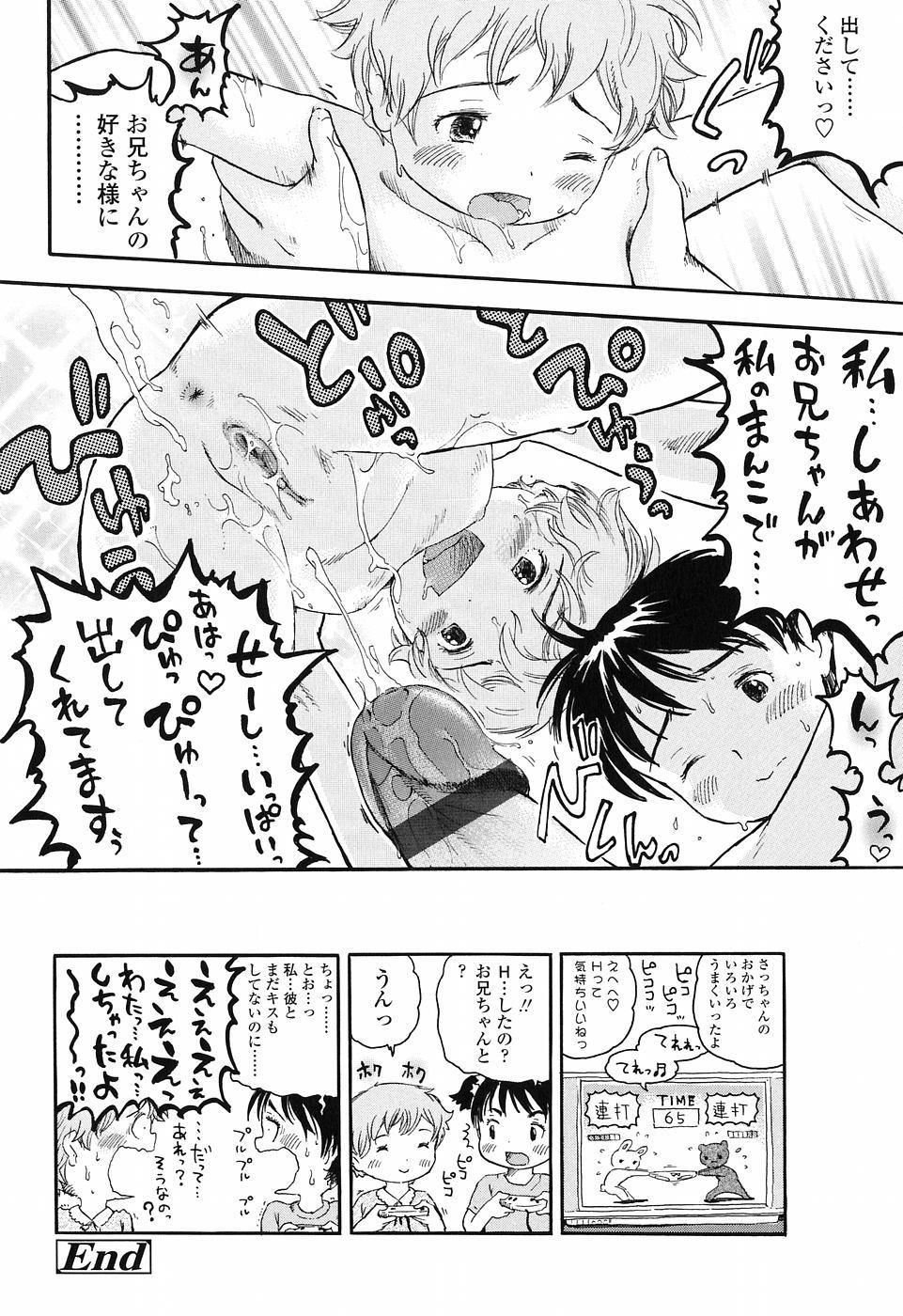 Koisuru Fukurami 195