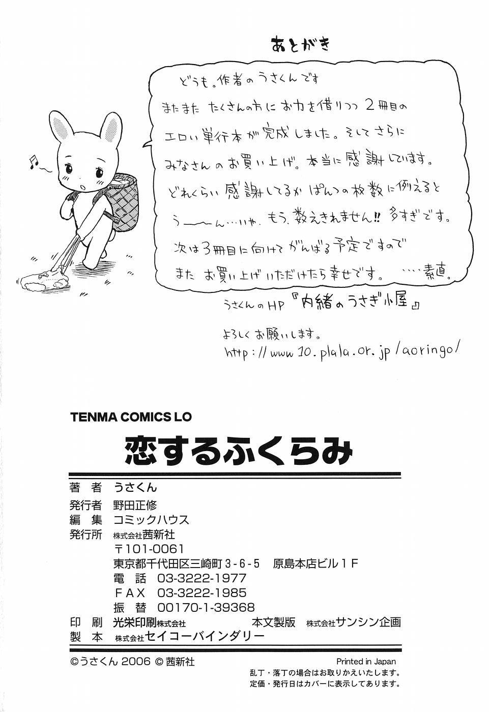 Koisuru Fukurami 197