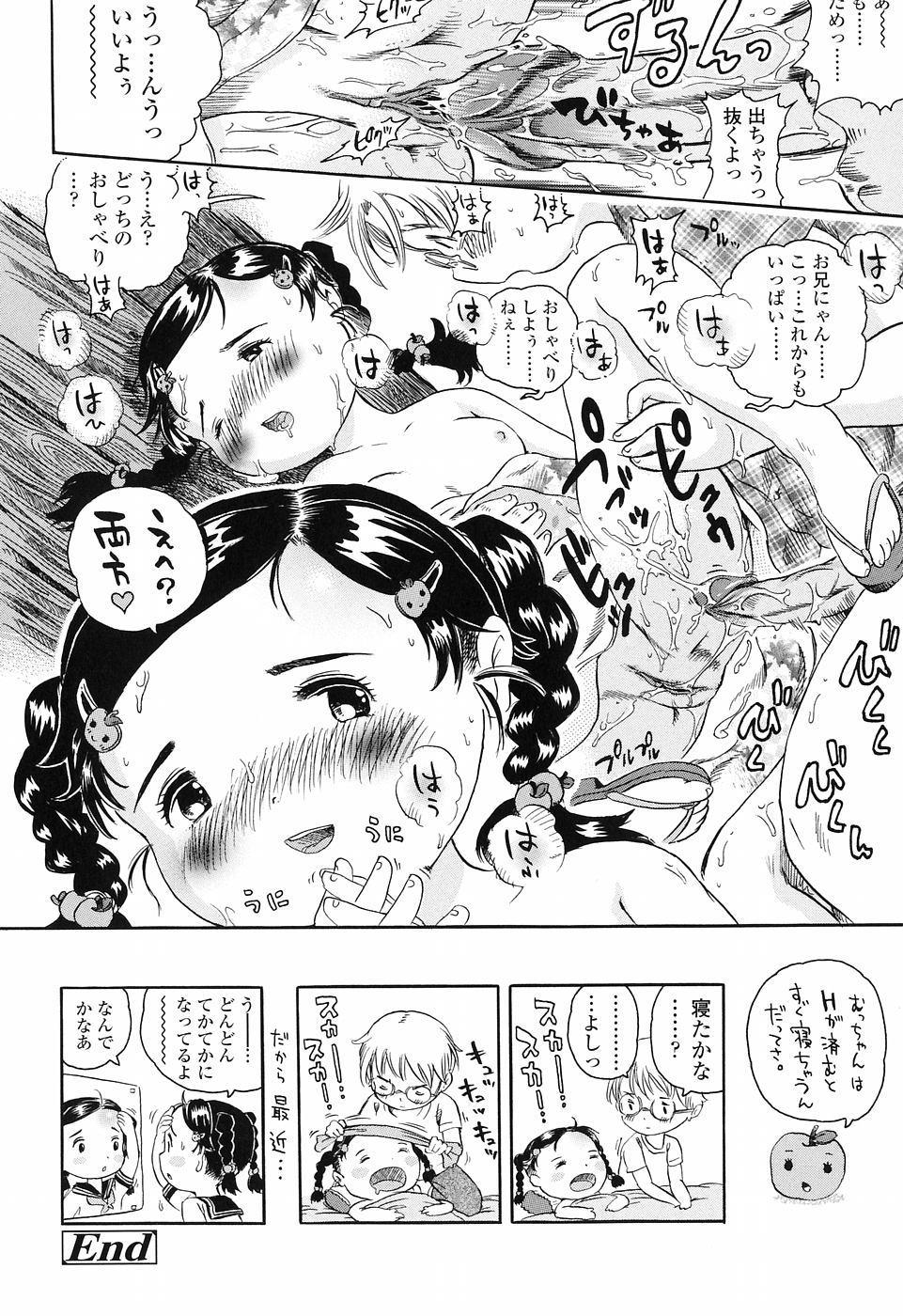 Koisuru Fukurami 33