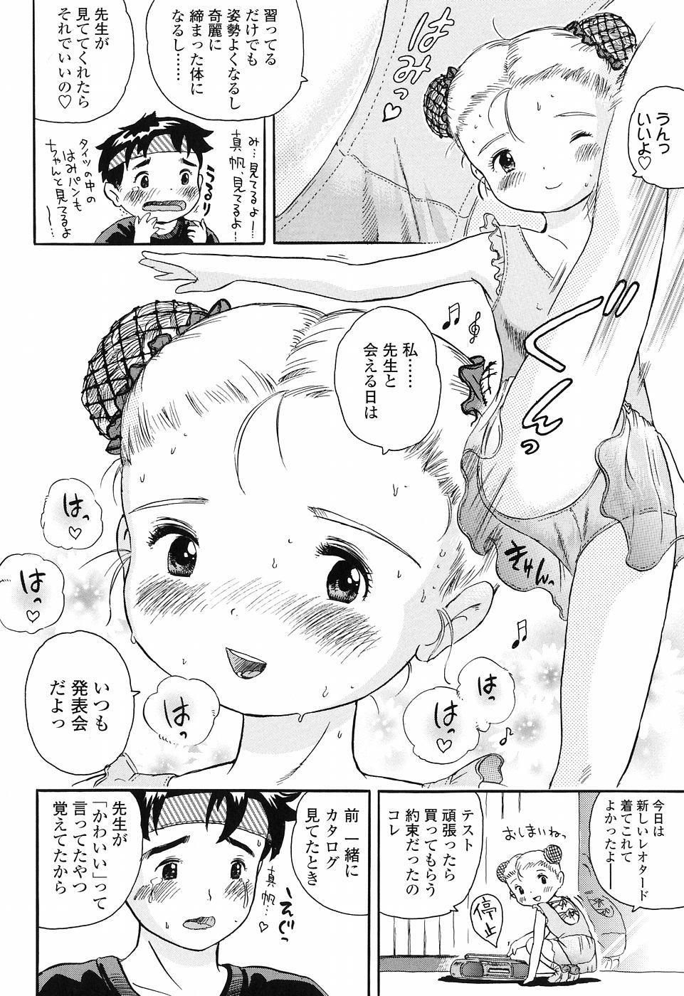 Koisuru Fukurami 37