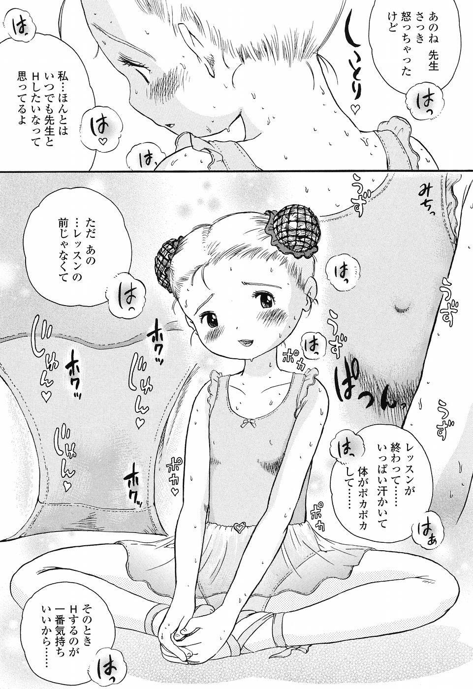 Koisuru Fukurami 38