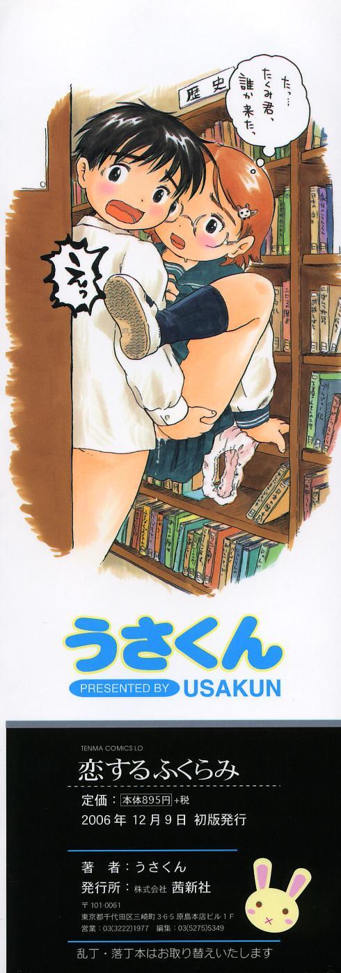 Koisuru Fukurami 3