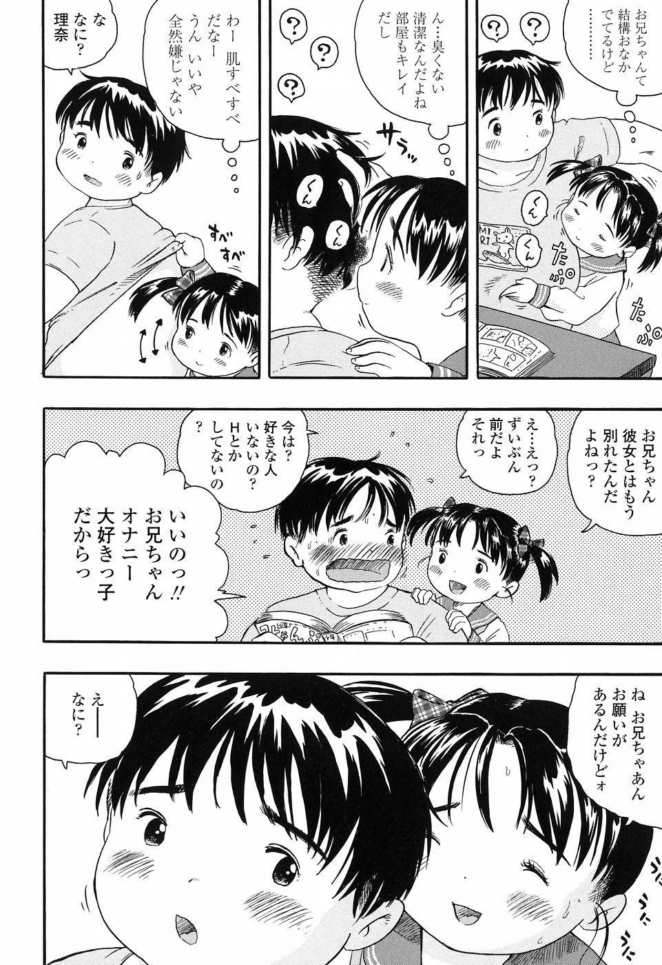 Koisuru Fukurami 53