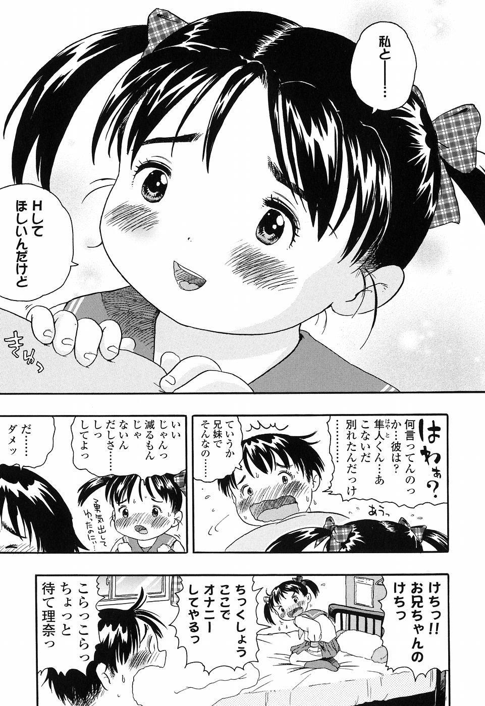 Koisuru Fukurami 54