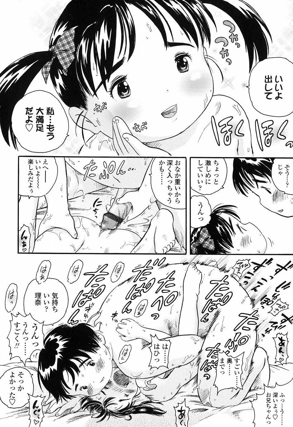 Koisuru Fukurami 71