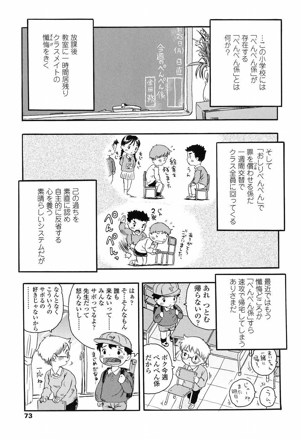 Koisuru Fukurami 74