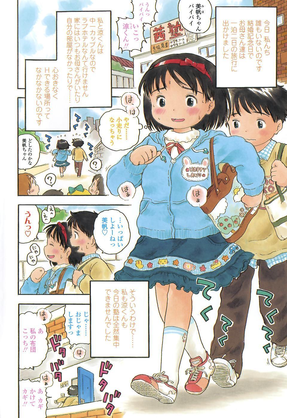 Koisuru Fukurami 7