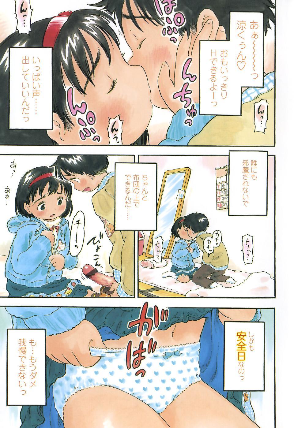 Koisuru Fukurami 8
